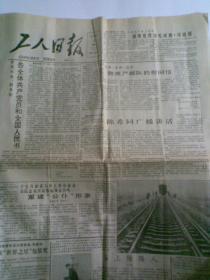 工人日报1989年6月6日(报纸)