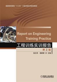 工程训练实训报告(第2版)/张玉华