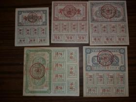 中华苏维埃共和国经济建设公债卷,5元,3元,2元,1元,五角,共5张