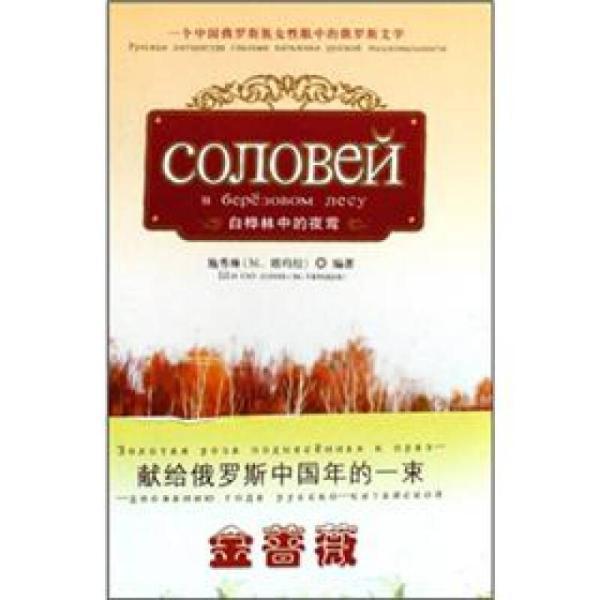 白桦林中的夜莺:一个中国俄罗斯族女性眼中的俄罗斯文学