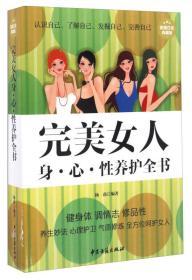 完美女人身·心·性养护全书