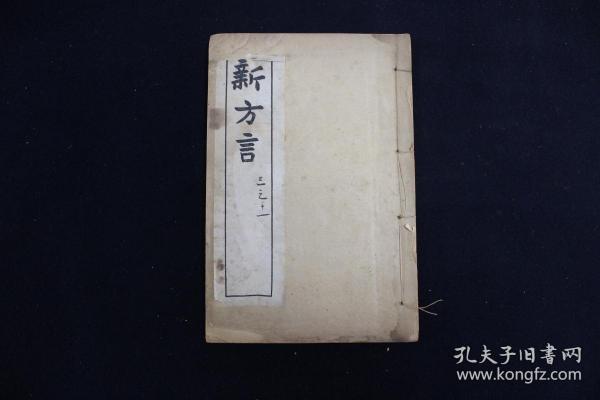 【章氏丛书之一】新方言(存1册)