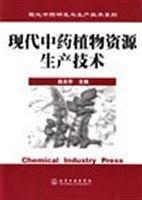 现代中药研发与生产技术系列:现代中药植物资源生产技术