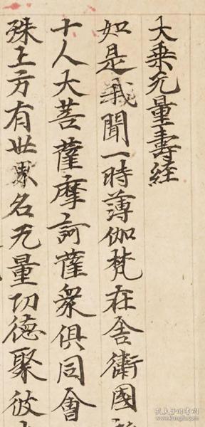 敦煌遗书 大英博物馆 S1841莫高窟  佛说无量寿宗要功德经卷手稿。纸本大小28*165厘米。宣纸原色微喷印制