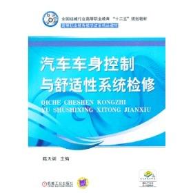 正版现货 汽车车身控制与舒适性系统检修 陈天训 机械工业出版社 9787111410935 书籍 畅销书