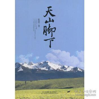 正版现货 天山脚下 陈霞 中国社会出版社 9787508745664 书籍 畅销书