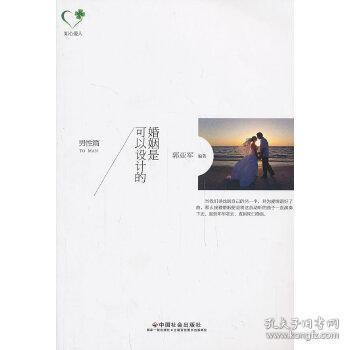正版现货 婚姻是可以设计的.男性篇 郭亚军 中国社会出版社 9787508745657 书籍 畅销书