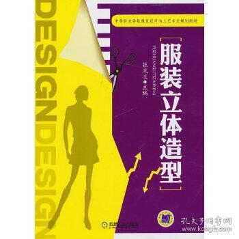 正版现货 服装立体造型 张凤兰  机械工业出版社 9787111414032 书籍 畅销书
