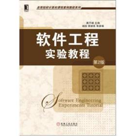 正版现货 软件工程实验教程 (第2版,高等院校计算机课程案例教程系列) 窦万峰 机械工业出版社 9787111413653 书籍 畅销书