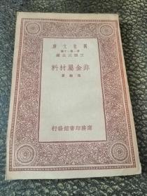 非金属材料(万有文库)
