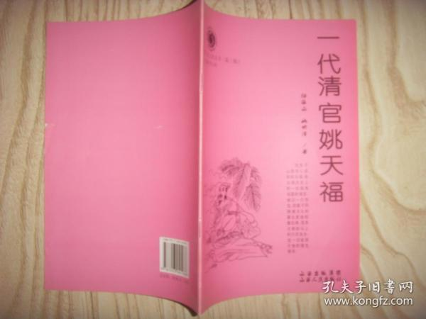 山西历史文化丛书  第三辑  一代清官姚天福