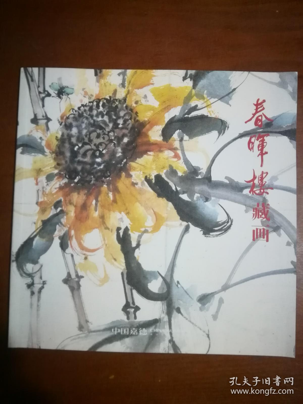 中国嘉德2019秋拍图录:春晖楼藏画/