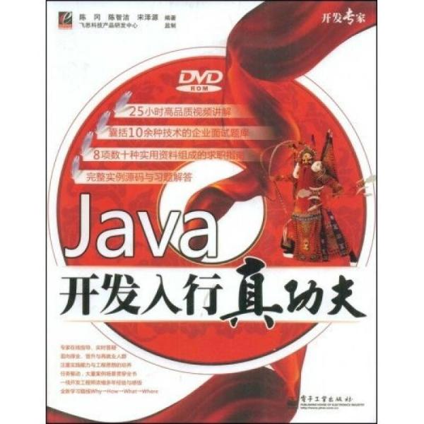 Java开发入行真功夫