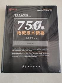 750年枪械技术精要(1259年至今)(精)