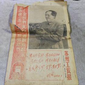 苏州工农报 新93号