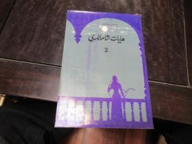 生活之风、第2册(维吾尔文)