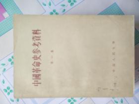 中国革命史参考资料第1-4集