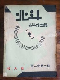 《北斗(特大号)》(第二卷第一期)
