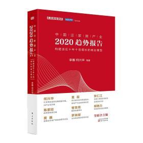 中国泛家居产业2020趋势报告
