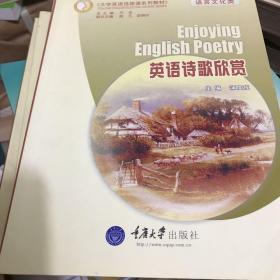 大学英语选修课系列教材:英语诗歌欣赏