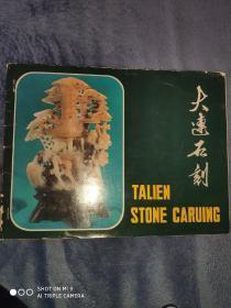 16开本铜版《大连石刻》