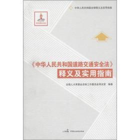 正版 《中华人民共和国道路交通安全法》释义及实用指南