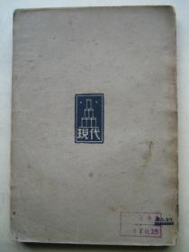死  1933年再版 民国新文学 外国小说