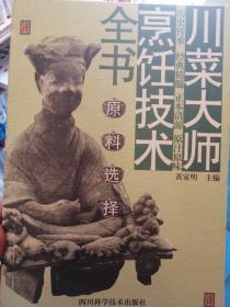 川菜大师烹饪技术全书.原料选择