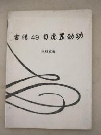武林秘本:《古传49日虎罡劲功》(系家传功法)