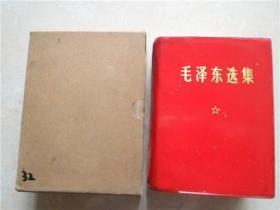 毛泽东选集一卷本(32)