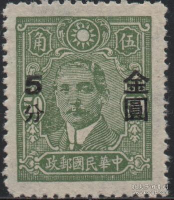 中华民国邮票N,1948年孙中山像加盖改值金元,5分