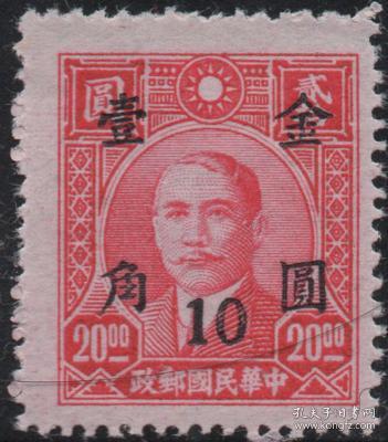 中华民国邮票N,1948年孙中山像加盖改值金元,1角fdss