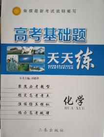 全新正版学考教程系列丛书依据最新考试说明编写高考基础题天天练化学三秦出版社