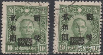 中华民国邮票N,1946年孙中山像加盖改值国币,200元,信销,一枚sa
