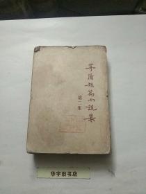 茅盾短篇小说集(第二集).