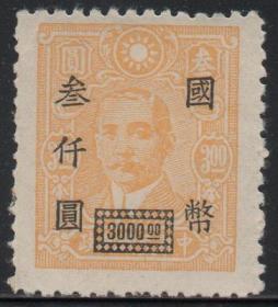 中华民国邮票N,1947年孙中山像加盖改值国币3000元