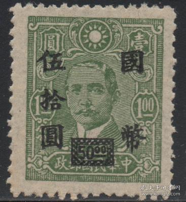 中华民国邮票N,1946年孙中山像加盖改值国币50元