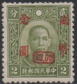 中华民国邮票N,1946年孙中山像加盖改值国币20元