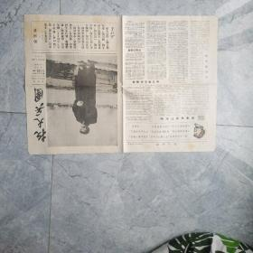 抗大兵团报1967.3.18停刊号 本期四版     走快递