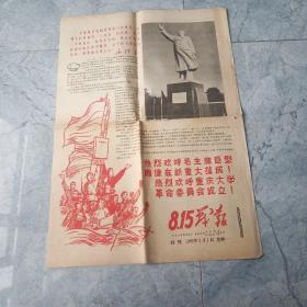 8.15战报    特刊1968.1.1   走快递