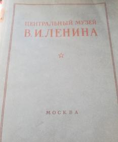 列宁中央博物馆画册