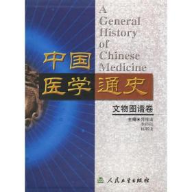 中国医学通史·文物图谱卷