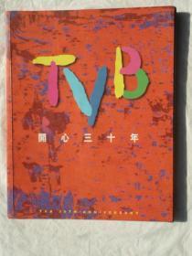 TVB纪念刊开心三十年