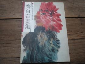 中国画名家作品粹编:齐白石画集    精装本  1版1印
