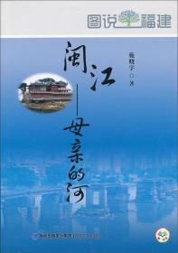 闽江——母亲的河