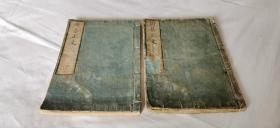 1792年和刻本 《周易正文》上下,2册全