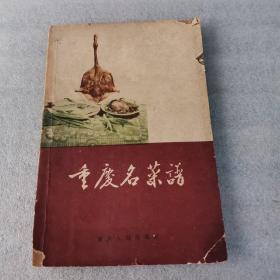 重庆名菜谱(60年1版1印、收编了重庆老字号名店、名厨的名菜点150个品种)