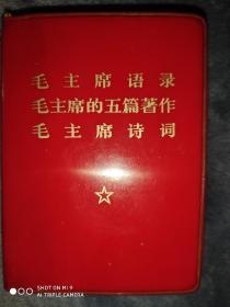 1969年河南第一版《毛主席语录、毛主席的五篇著作、毛主席诗词》袖珍合订本,附带质量检查证。