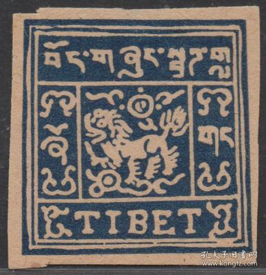 中华民国西藏地方邮政邮票ZD,1933年红色⅔章噶、后期复制参考品