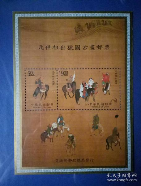 邮票  小型张   小全张   台湾邮票    元世祖出猎古画邮票